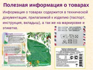 Полезная информация о товарах Информация о товарах содержится в технической д
