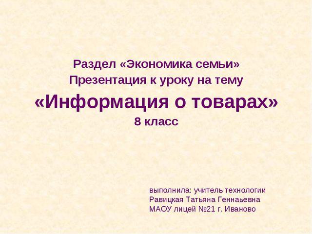 Раздел «Экономика семьи» Презентация к уроку на тему «Информация о товарах» 8...