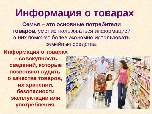 Информация о товарах Семья – это основные потребители товаров, умение пользов...