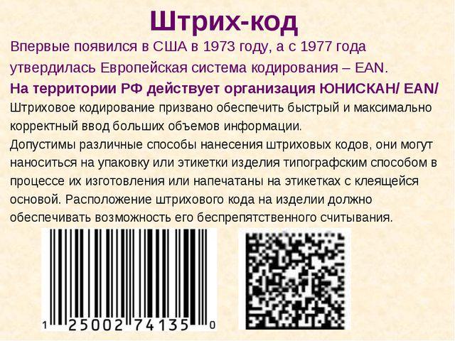 Штрих-код Впервые появился в США в 1973 году, а с 1977 года утвердилась Европ...