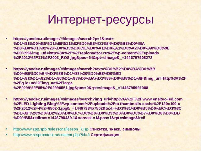 Интернет-ресурсы https://yandex.ru/images/#!/images/search?p=1&text=%D1%81%D0...