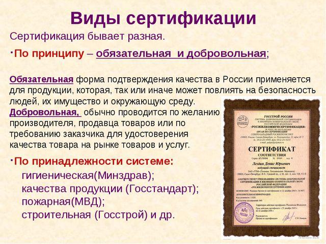 Виды сертификации Сертификация бывает разная. ·По принципу – обязательная и д...