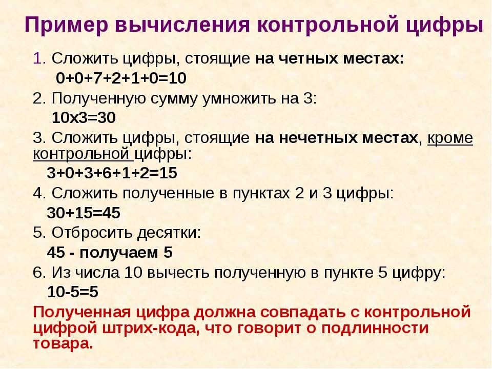 Пример вычисления контрольной цифры 1. Сложить цифры, стоящие на четных мест...