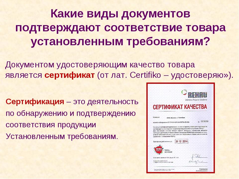 Какие виды документов подтверждают соответствие товара установленным требован...
