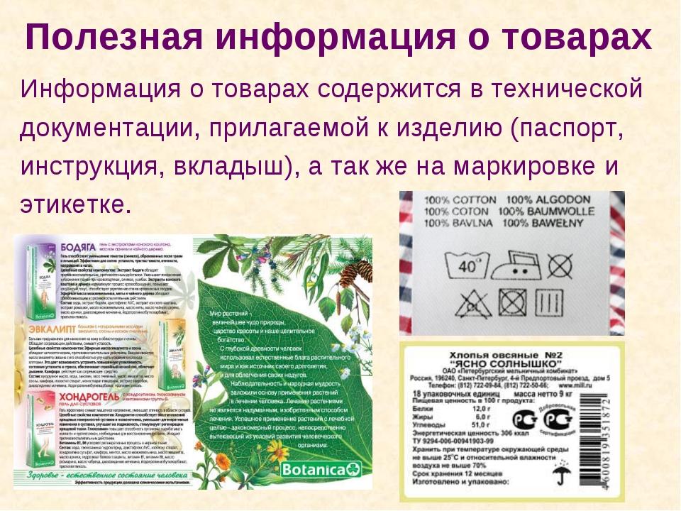 Полезная информация о товарах Информация о товарах содержится в технической д...