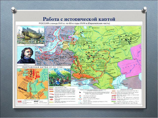 Работа с исторической картой