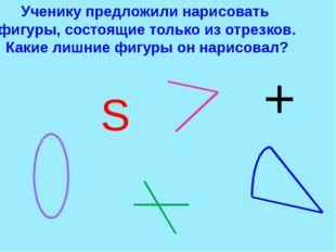 Практическое задание №1 Нарисуй следующие фигуры: А)Две пересекающиеся прямые