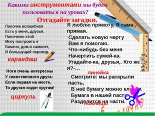 Какими инструментами мы будем пользоваться на уроках? Я люблю прямоту,Я сам