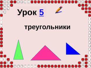 «Страна Геометрия» У какого королевства самая длинная граница? 5 5 5 4 4 4 4