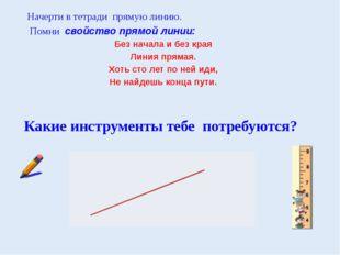 Начерти в тетради прямую линию. Помни свойство прямой линии: Без начала и бе