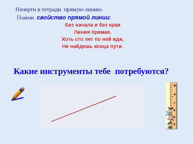 Начерти в тетради прямую линию. Помни свойство прямой линии: Без начала и бе...
