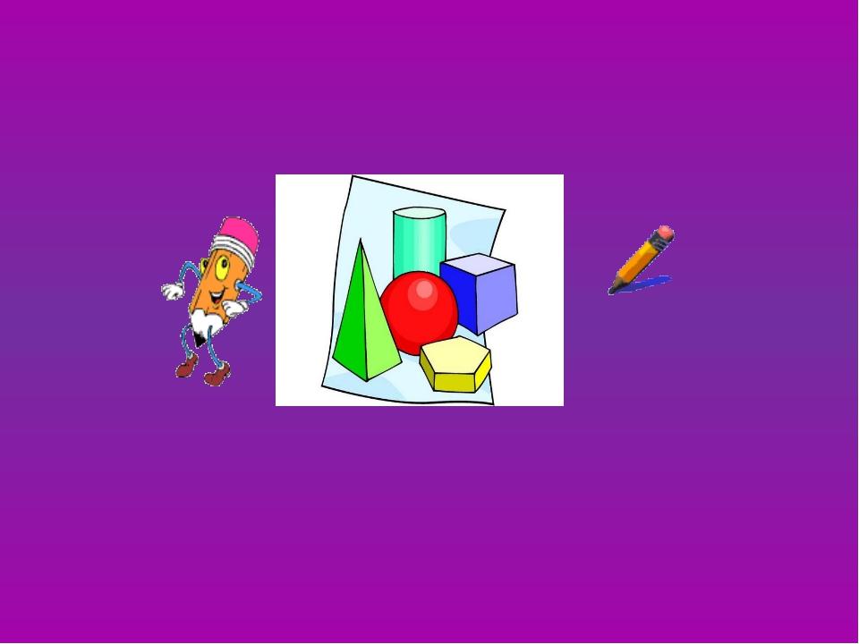 Поверь себя: Нарисуй следующие фигуры: А)Две пересекающиеся прямые. Б) Круг и...