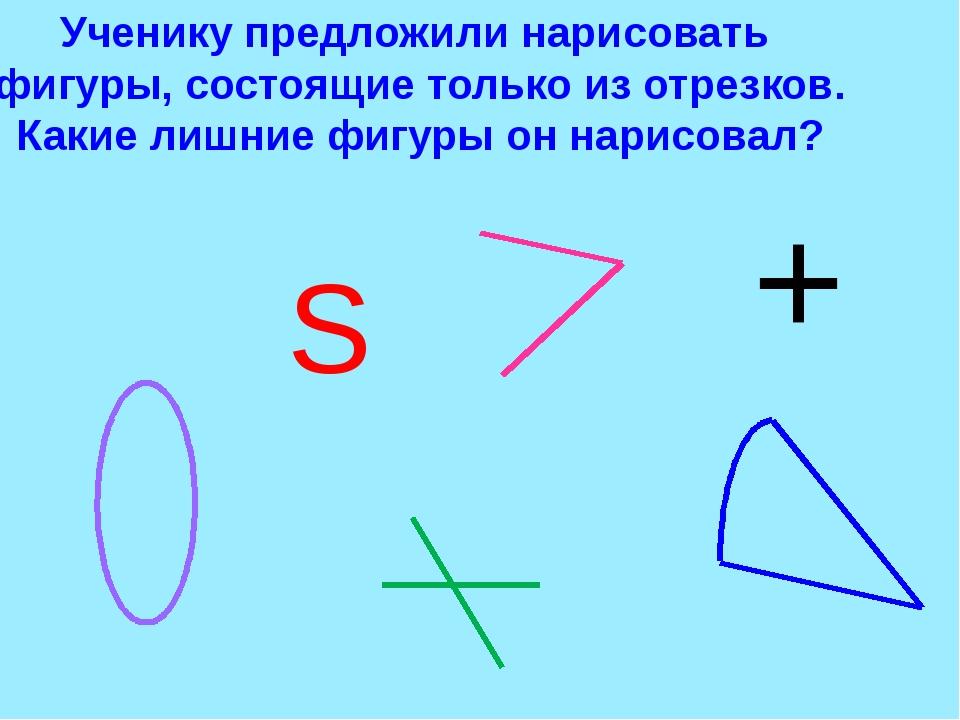 Практическое задание №1 Нарисуй следующие фигуры: А)Две пересекающиеся прямые...