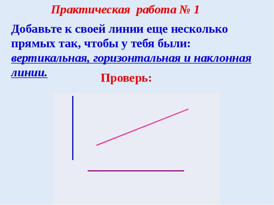 Добавьте к своей линии еще несколько прямых так, чтобы у тебя были: вертикал...