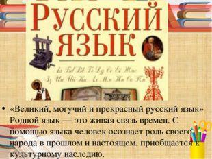 «Великий, могучий и прекрасный русский язык» Родной язык — это живая связь в