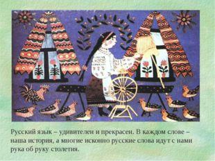 Русский язык – удивителен и прекрасен. В каждом слове – наша история, а многи