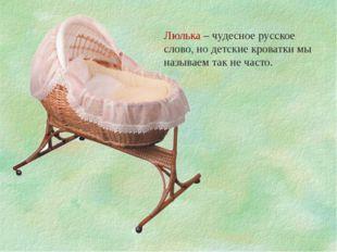 Люлька – чудесное русское слово, но детские кроватки мы называем так не часто.