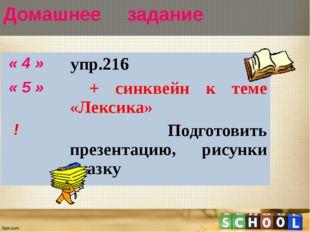 Домашнее задание « 4 » упр.216 « 5 » +синквейнк теме «Лексика» ! Подготовитьп