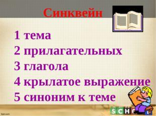 Синквейн 1 тема 2 прилагательных 3 глагола 4 крылатое выражение 5 синоним к т
