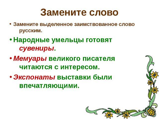 Замените слово Замените выделенное заимствованное слово русским. Народные уме...