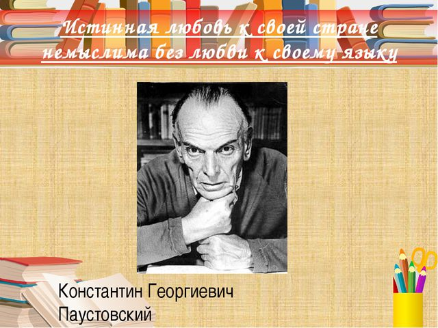 Истинная любовь к своей стране немыслима без любви к своему языку Константин...