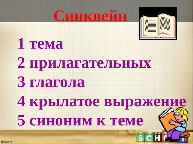 Синквейн 1 тема 2 прилагательных 3 глагола 4 крылатое выражение 5 синоним к т...