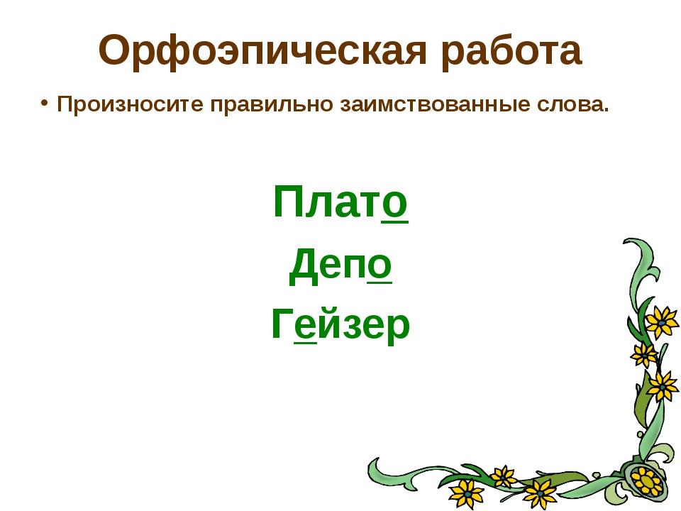 Орфоэпическая работа Произносите правильно заимствованные слова. Плато Депо Г...
