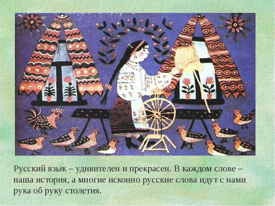 Русский язык – удивителен и прекрасен. В каждом слове – наша история, а многи...