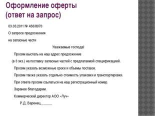 Оформление оферты (ответ на запрос) 03.03.2011 № 456/8970 О запросе предложен