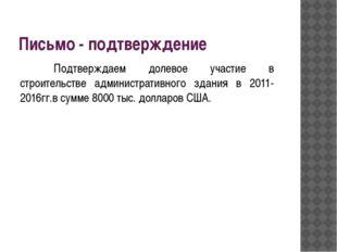Письмо - подтверждение Подтверждаем долевое участие в строительстве админис