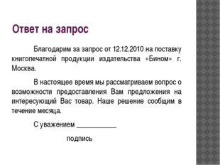 Ответ на запрос Благодарим за запрос от 12.12.2010 на поставку книгопечатно