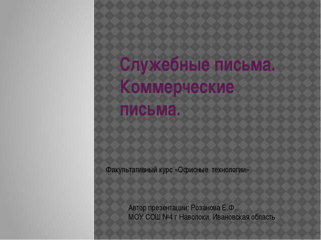 Служебные письма. Коммерческие письма. Факультативный курс «Офисные технологи...