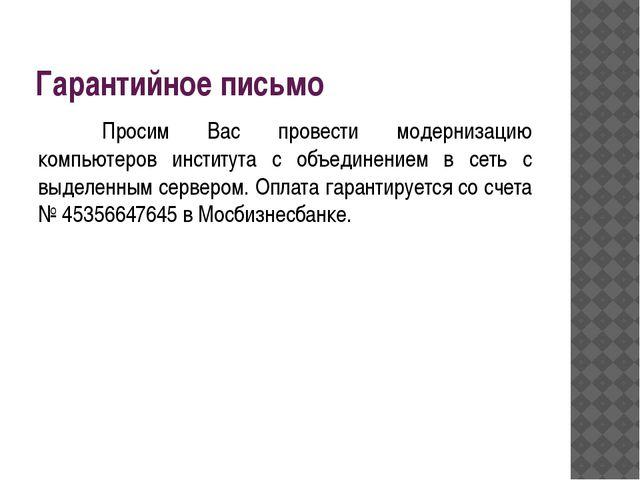 Гарантийное письмо Просим Вас провести модернизацию компьютеров института с...