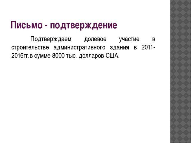 Письмо - подтверждение Подтверждаем долевое участие в строительстве админис...
