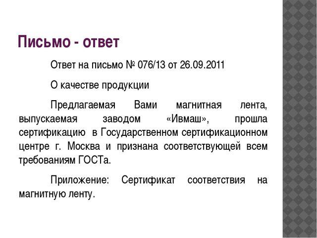 Письмо - ответ Ответ на письмо № 076/13 от 26.09.2011 О качестве продукци...