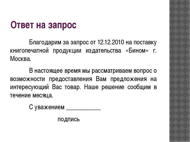 Ответ на запрос Благодарим за запрос от 12.12.2010 на поставку книгопечатно...