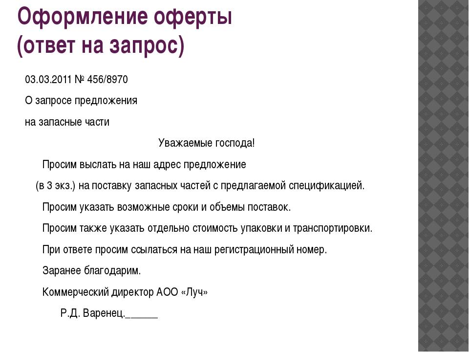 Оформление оферты (ответ на запрос) 03.03.2011 № 456/8970 О запросе предложен...