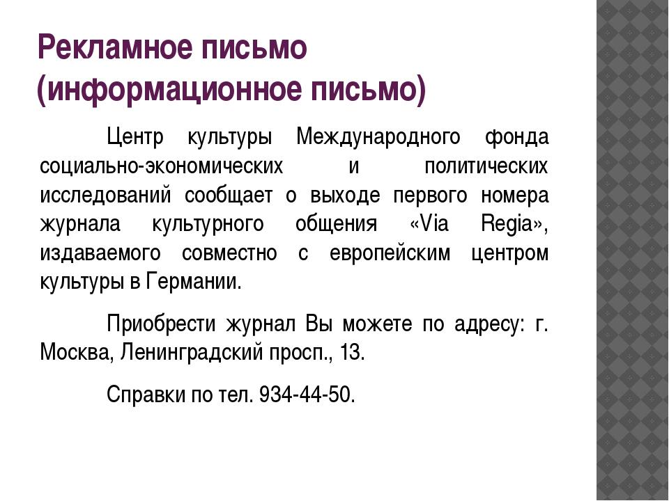 Рекламное письмо (информационное письмо) Центр культуры Международного фонд...