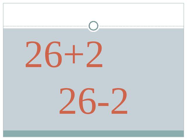 26+2 26-2