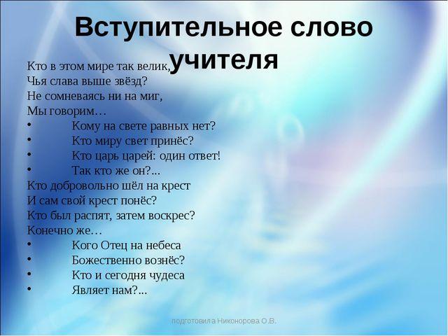 Вступительное слово учителя Кто в этом мире так велик, Чья слава выше звёзд?...