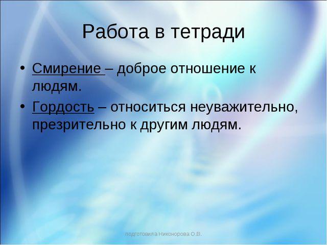 Работа в тетради Смирение – доброе отношение к людям. Гордость – относиться н...
