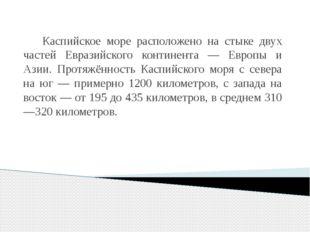Каспийское море расположено на стыке двух частей Евразийского континента — Е