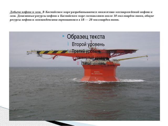 Добыча нефти и газа. В Каспийском море разрабатывается множество месторождени...