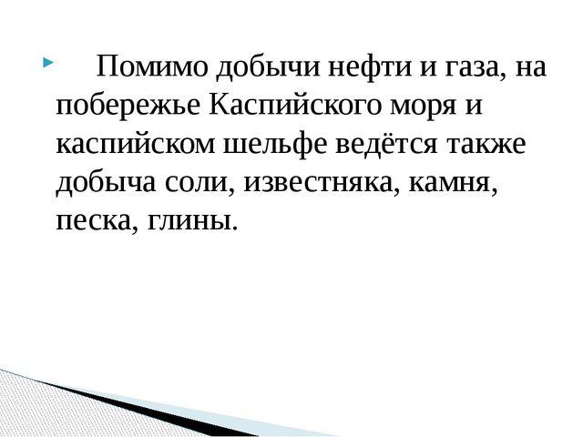 Помимо добычи нефти и газа, на побережье Каспийского моря и каспийском шельф...