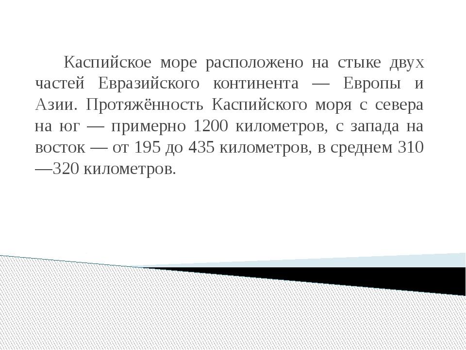 Каспийское море расположено на стыке двух частей Евразийского континента — Е...