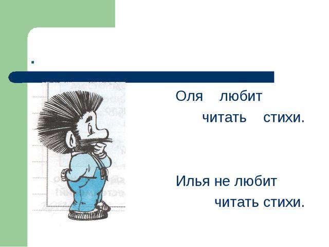 . Оля любит читать стихи. Илья не любит читать стихи.