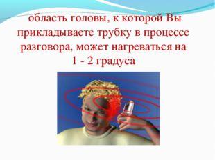 область головы, к которой Вы прикладываете трубку в процессе разговора, може