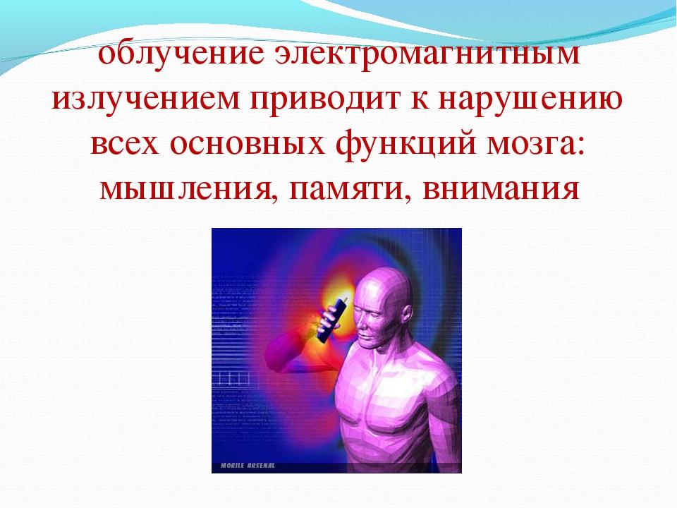 облучение электромагнитным излучением приводит к нарушению всех основных функ...