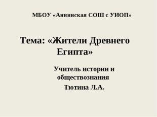 Тема: «Жители Древнего Египта» Учитель истории и обществознания Тютина Л.А. М