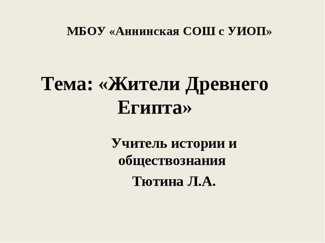 Тема: «Жители Древнего Египта» Учитель истории и обществознания Тютина Л.А. М...